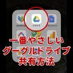 【アプリ】一番簡単なGoogle Driveの共有の仕方