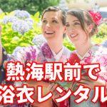 【着物】熱海駅まで浴衣に着替えて花火見物