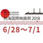 【映画】熱海国際映画祭のボランティアを募集について