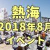【熱海】2018年8月のイベントをまとめておく