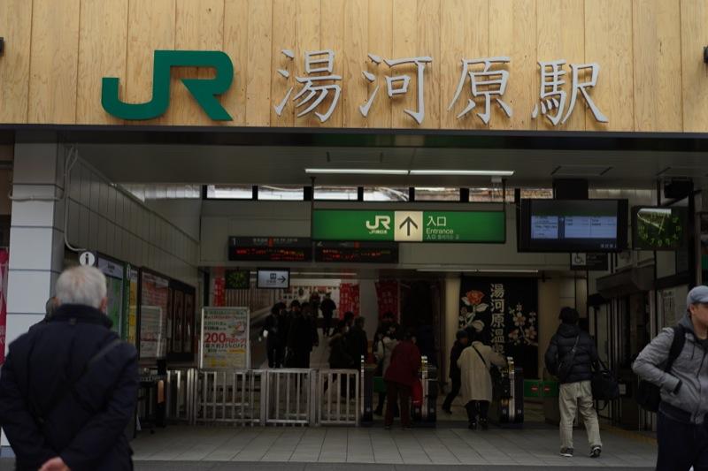 JR湯河原駅