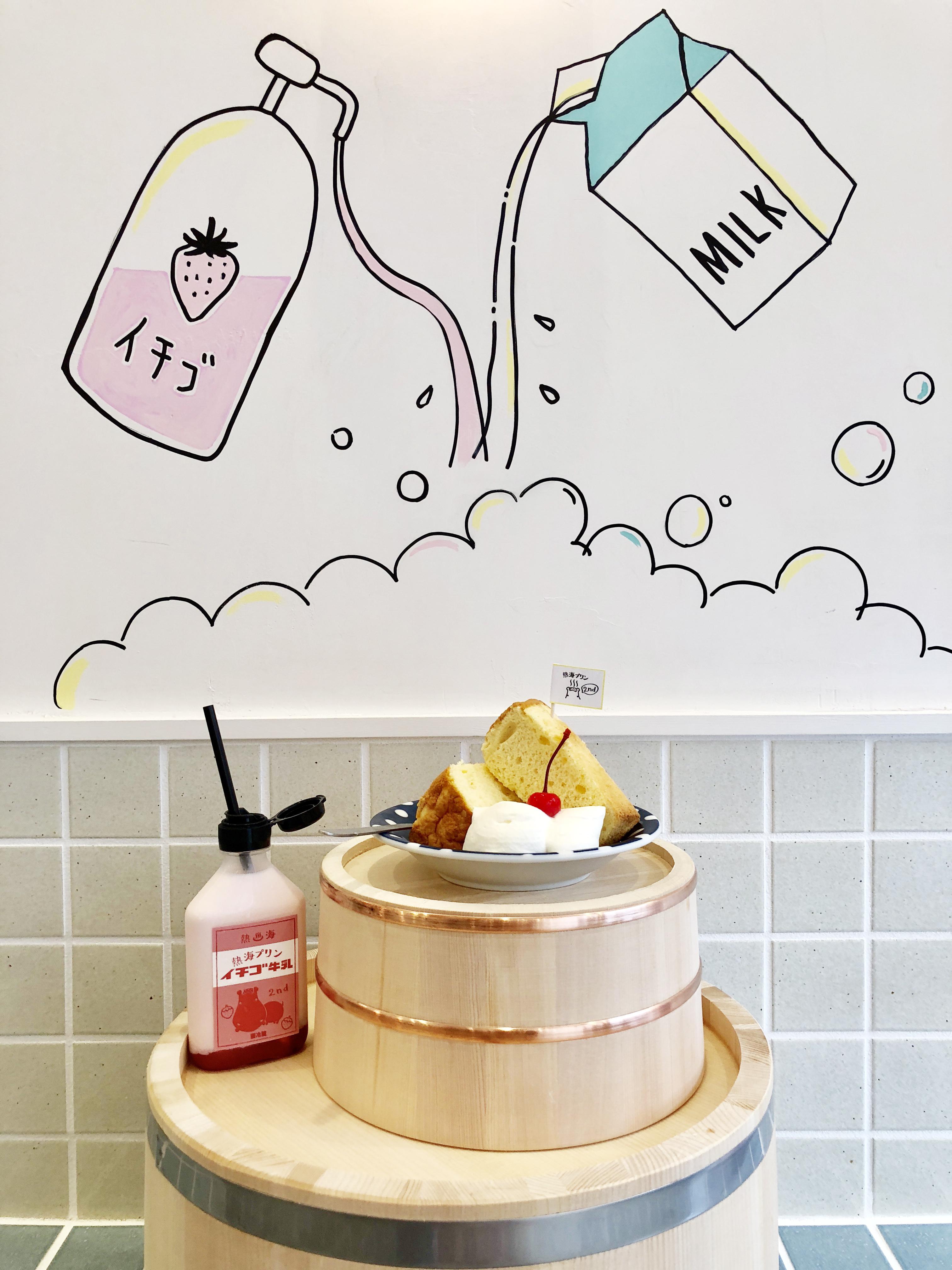 熱海プリン2nd シフォンケーキ イチゴ牛乳