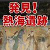 【熱海】長谷川路可のフラスコ壁画を発見!