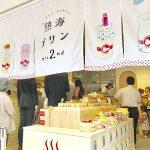【更新中】熱海のお店をいくつか紹介