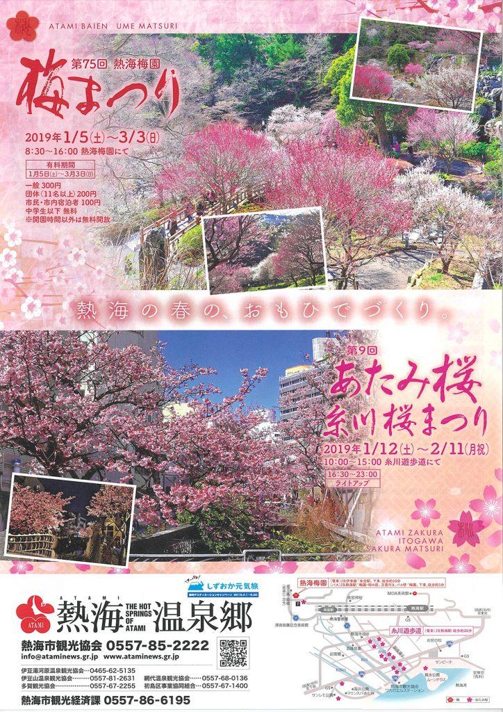 熱海梅園梅祭りチラシ-01