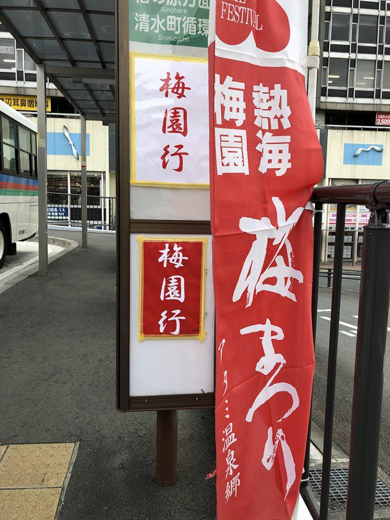 04_熱海駅バス停のぼり目印