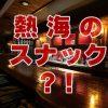 【熱海】スナックのレンタルスタジオ