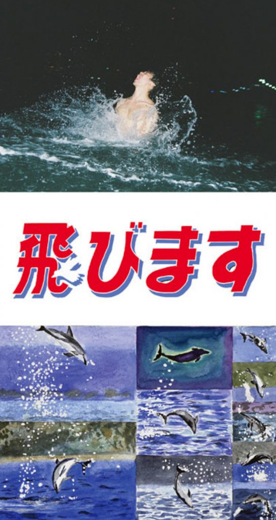 川島小鳥と小橋陽介『飛びます』展-01