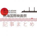 【まとめ】熱海国際映画祭の記事 更新中