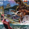 【映画】第2回 熱海怪獣映画祭 2019.11.22〜11.24