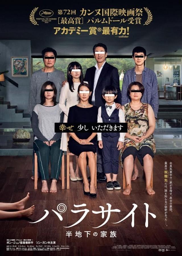 映画「パラサイト 半地下の家族」ポスター