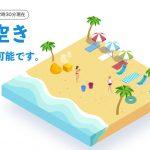 【熱海】海水浴に行く人は、混雑状況を事前にチェック!