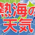 【WEBカメラ】今の熱海天気がどんなか丸わかり!