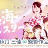 【映画】秋月三佳監督作「熱海モンスター」